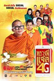 Luang Pee Jazz 4G หลวงพี่แจ๊ส 4G 2016