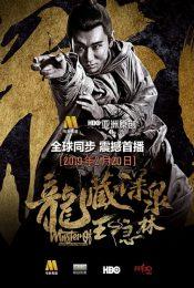 Master of the White Crane Fist Wong Yan-lam (2019) กำปั้นหยานหยานลำ นกกระเรียน