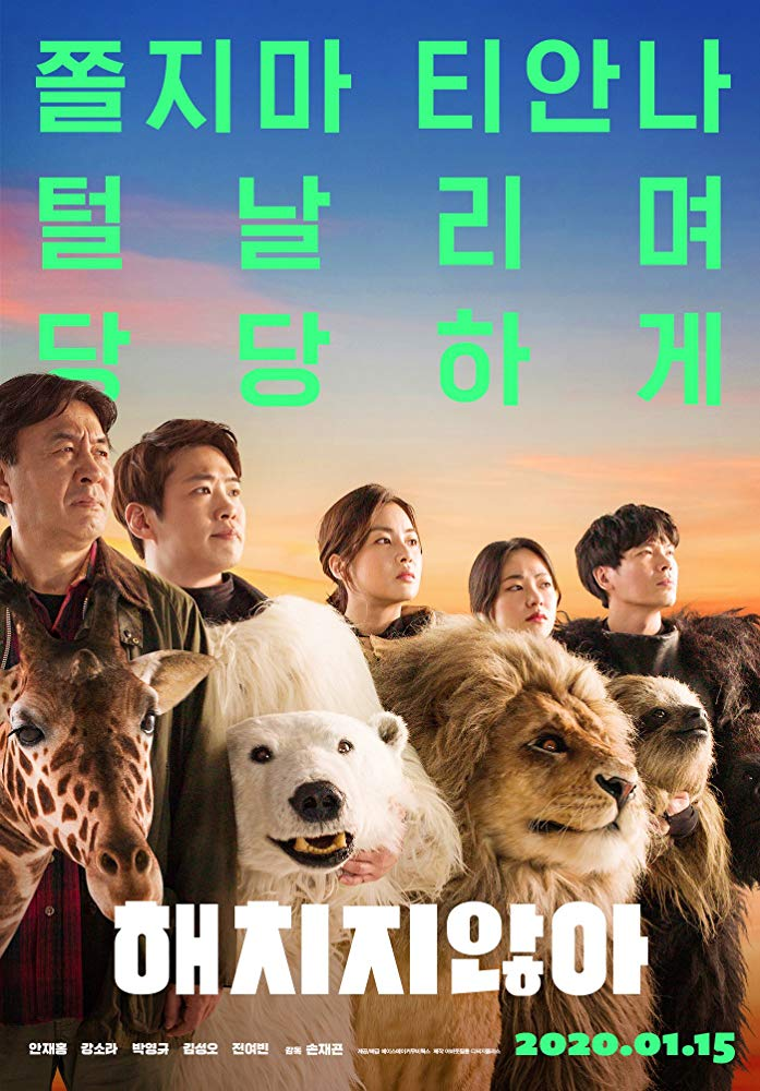 Along With The Gods 2 (2018) ฝ่า 7 นรกไปกับพระเจ้า 2
