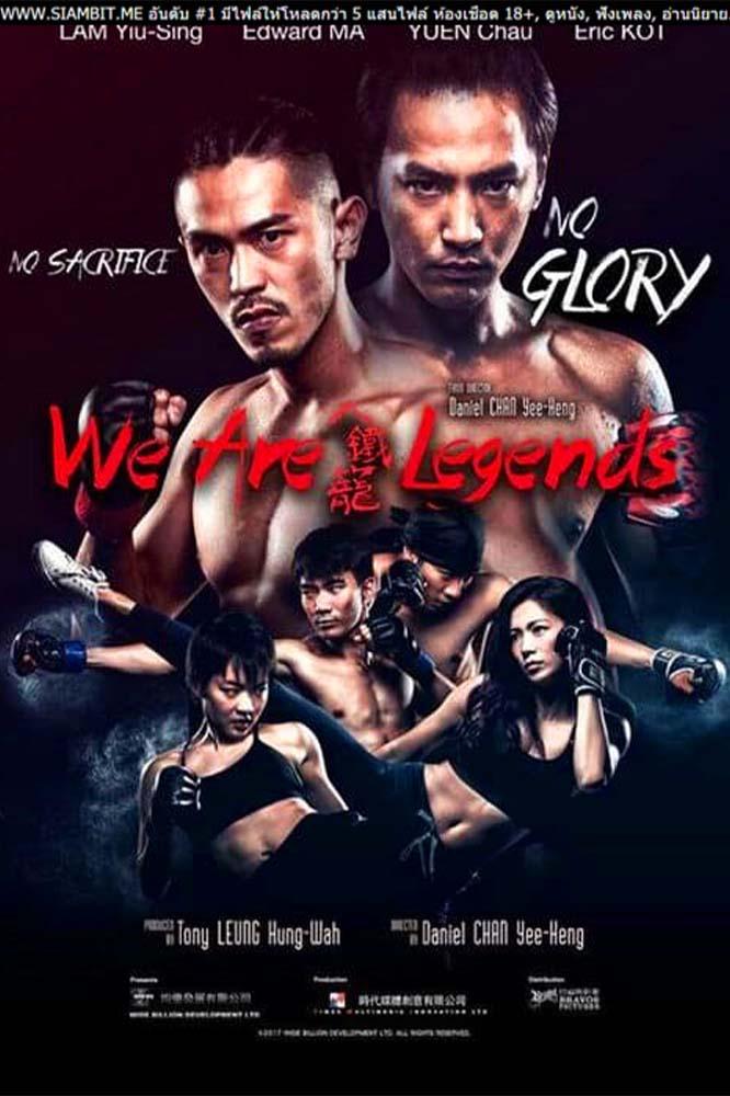 We Are Legends (2019) เจ้าสังเวียนกรงเหล็ก