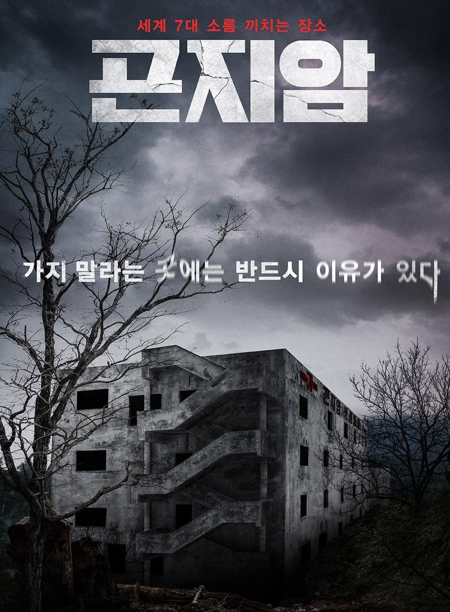 Gonjiam Haunted Asylum (2018) กอนเจียม สถานผีดุ