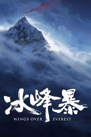 Wings Over Everest พายุ ณ ยอดเขาโชโมลังมา (2019)