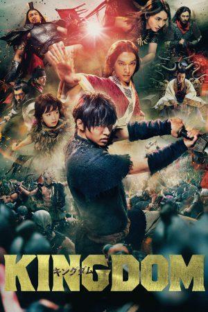 Kingdom (2019) ราชอาณาจักร