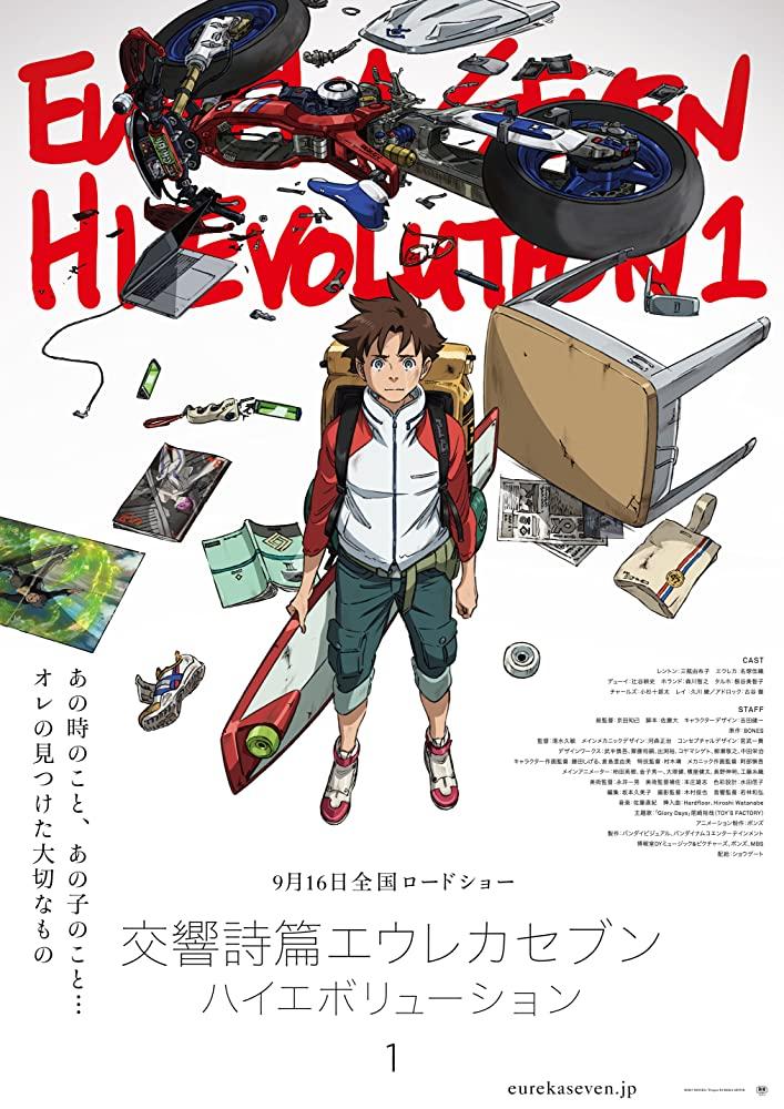 Eureka Seven Hi-Evolution 1 ยูเรก้า เซเว่น ไฮเอโวลูชั่น 1 (2017)
