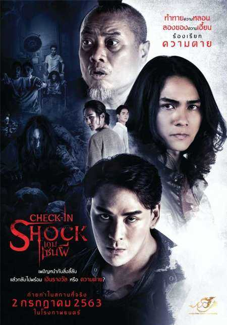 Check in Shock เกมเซ่นผี (2020)
