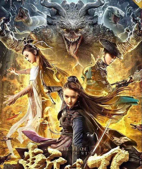 BLADE OF WIND (2020) ดาบตัด วายุ [ซับไทย]