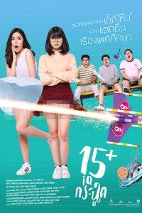 15 Plus Coming of Age   Netflix (2017) 15+ ไอคิวกระฉูด