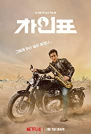 What Happened to Mr. Cha? | Netflix (2021) ชาอินพโย สุภาพบุรุษสุดขั้ว