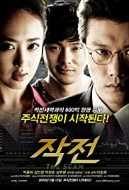 THE SCAM (2009) จอมตุ๋นแก๊งค์อัจฉริยะเจ๋งเป้ง