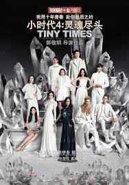 Tiny Times 4.0 (2015)