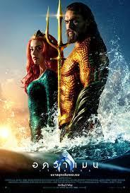 Aquaman (2018) อควาแมน เจ้าสมุทร