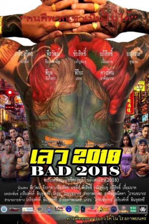 Bad 2018 (2019) เลว 2018